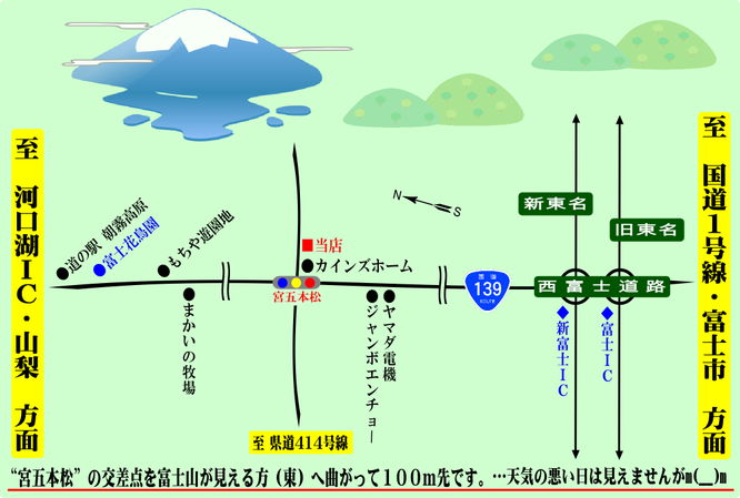 カインズホーム富士宮店様が目印です。富士花鳥園さん、まかいの牧場さんからもすぐです!