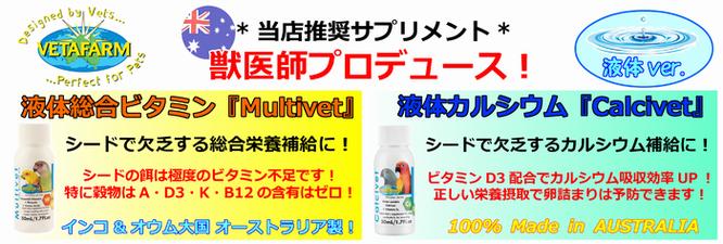 シード食では大変欠乏するビタミン各種・ミネラル・アミノ酸などの補給に!!