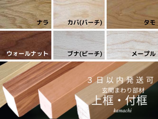 上がり框 付け巾木 式台 リフォーム框 部材 | 材木屋オンラインショップ