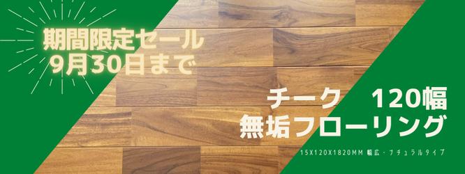 【期間限定セール9月30日まで】チーク ユニ 幅広タイプ 無垢フローリング | 材木屋オンラインショップ