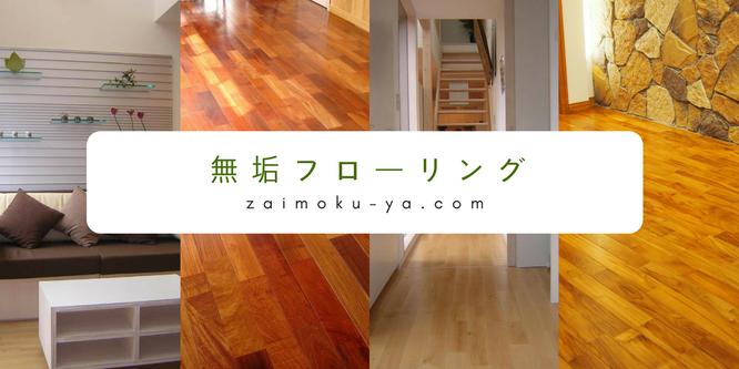 無垢フローリングのムククル材木屋 zaimoku-ya.com