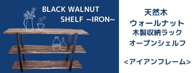 【送料無料】天然木 ウォールナット材 木製3段棚  アイアンフレーム脚 オープンラック耳付き板風 (組立式)