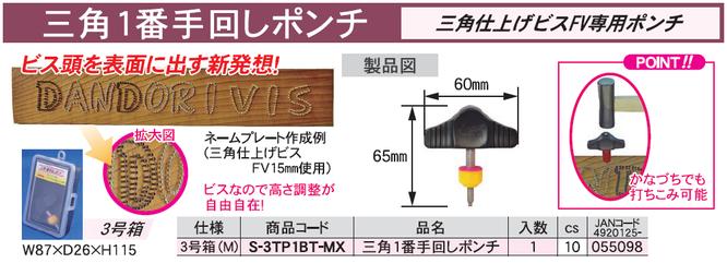 ダンドリビス 三角仕上げビスFV専用ポンチ 三角1番手回しポンチ