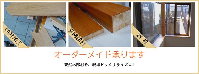 天然木部材を現場ピッタリサイズに! 無垢の框材や、規格品以外のサイズオーダーも承ります。
