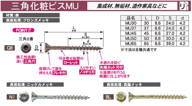 ダンドリビス 三角化粧ビスMU サイズ30mm 37mm 45mm 50mm 65mmニッケルメッキ、真鍮メッキ、ブロンズメッキ 三角穴、フレキ付き、引き寄せ抜群のローレット、ノコギリ刃、先端カット刃付き