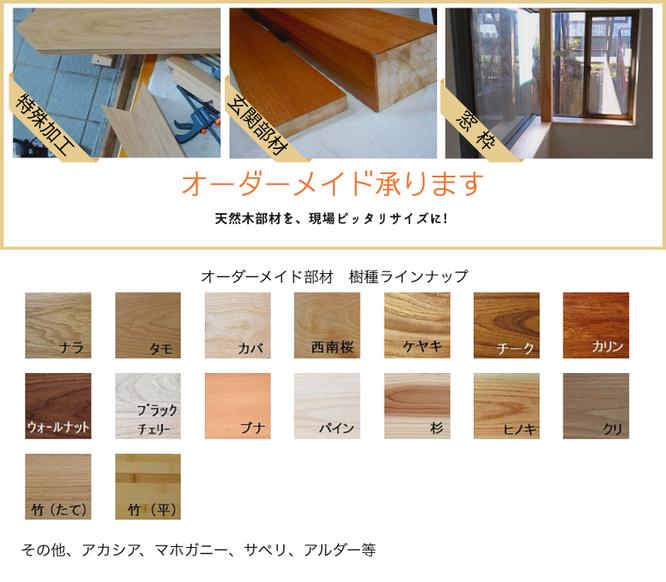15樹種以上に対応 上がり框 付け框 リフォーム框 巾木 式台のオーダーメイド