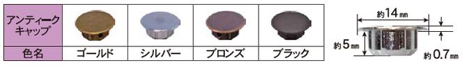 差し込みビスキャップ 金属色ベースの質感のあるビスキャップ アンティークキャップ