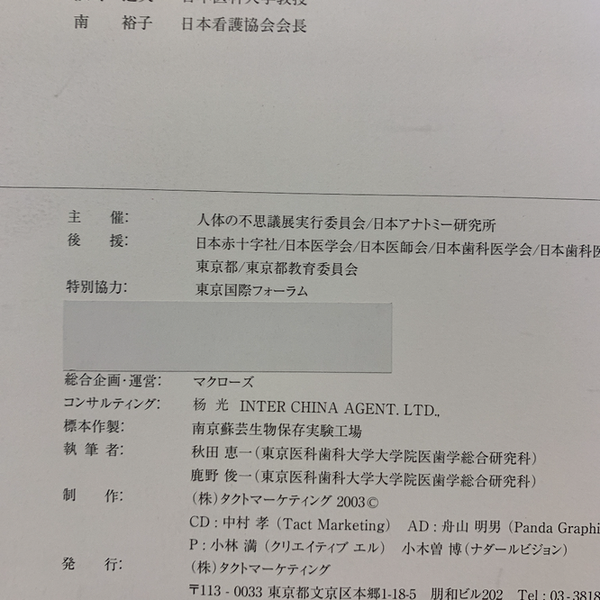 新「人体の不思議展」(2003年)の図録奥付。シールが貼られている版があるがその下には南京大学と江蘇教育委員会の名称が記載されている。