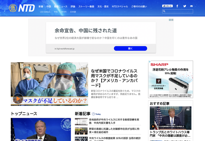 積極的にインターネットで活動する法輪功のメディアの1つ「新唐人テレビ」