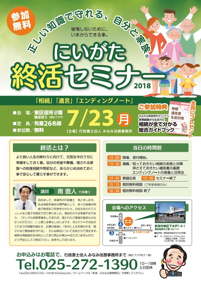 にいがた終活セミナー2018|新潟
