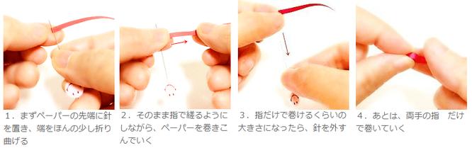 マチ針を使って、クイリングペーパーを巻く方法