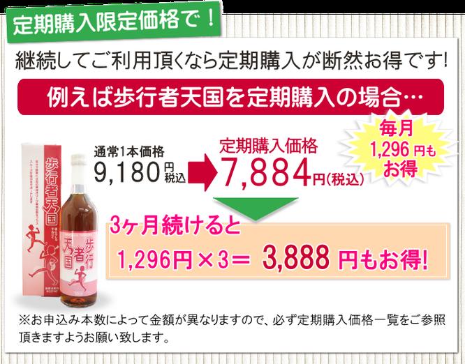 酵素飲料歩行者天国1本定期購入で毎月1,080円もお得