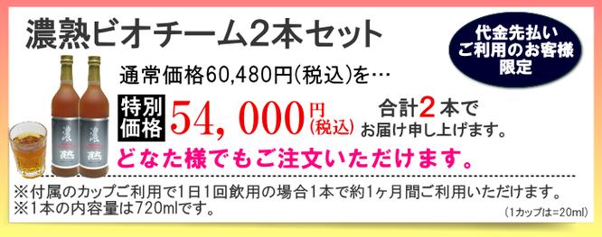 酵素飲料濃熟ビオチーム15,120円