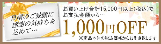 お買い上げ15,000円以上で1,000円割引