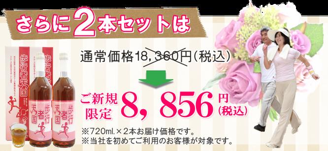 酵素飲料歩行者天国2本セット8,856円