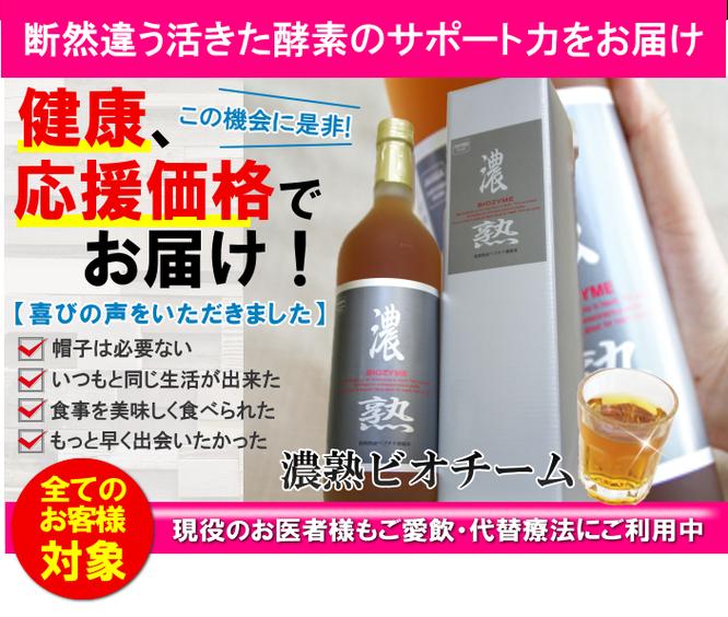 酵素飲料濃熟ビオチーム集中サポートセット54,000円
