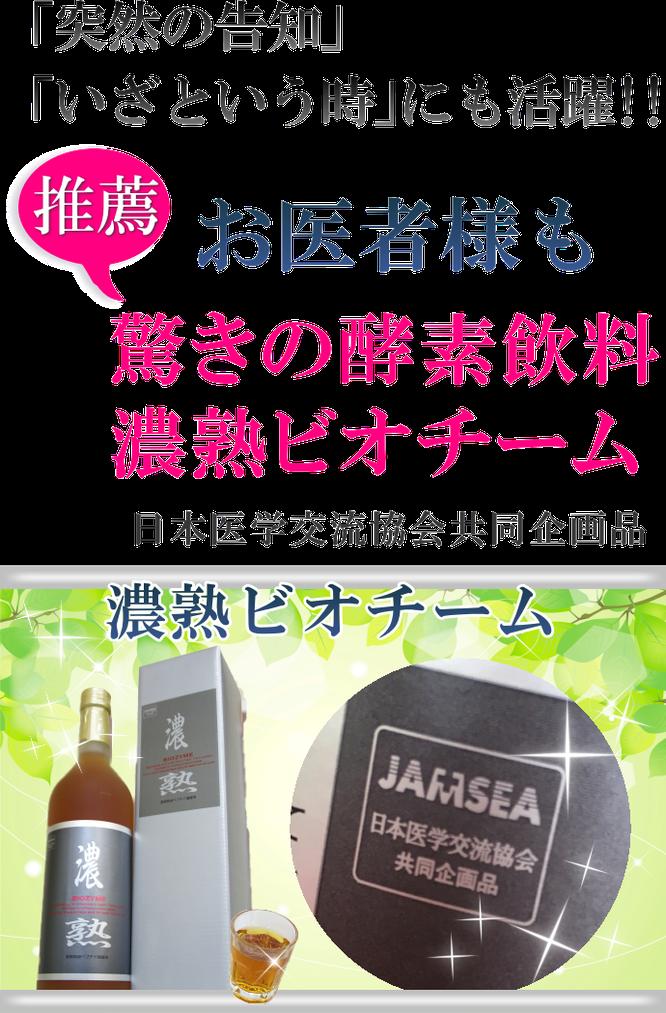 日本医学交流協会共同企画品、お医者様も推薦の酵素ドリンク濃熟ビオチーム