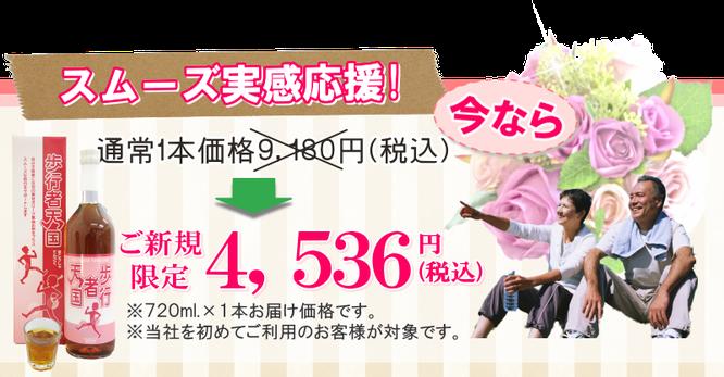酵素飲料歩行者天国4536円