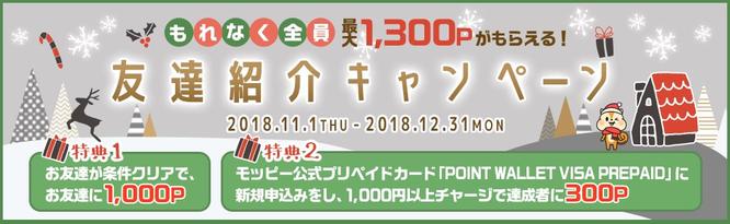 おすすめポイントサイトランキング1位「モッピー」新規登録キャンペーン2018/11/1~2018/12/31