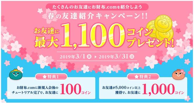 おすすめポイントサイト比較一覧ランキングお財布.COM春の友達紹介キャンペーン!!