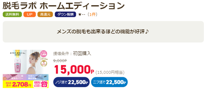 ポイ活サイト比較一覧ランキング1位で15,000円分加瀬江具