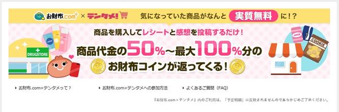 おすすめポイントサイト比較一覧ランキングお財布.COM×テンタメ