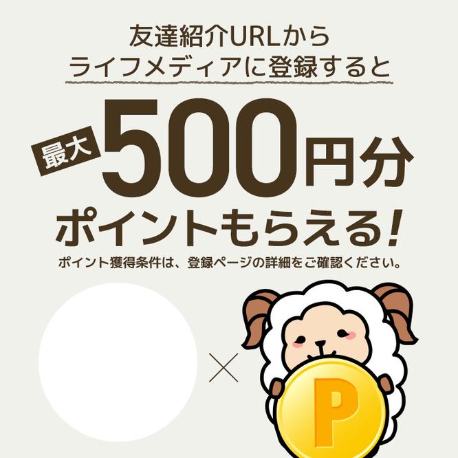 ポイ活サイトランキング1位ライフメディア友達紹介で500円貰おう