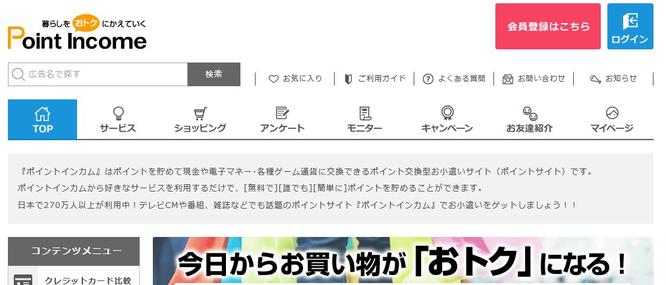 ポイ活サイトおすすめランキングポイントインカムで月収10万円
