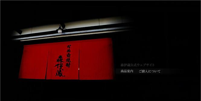 森伊蔵公式ページ