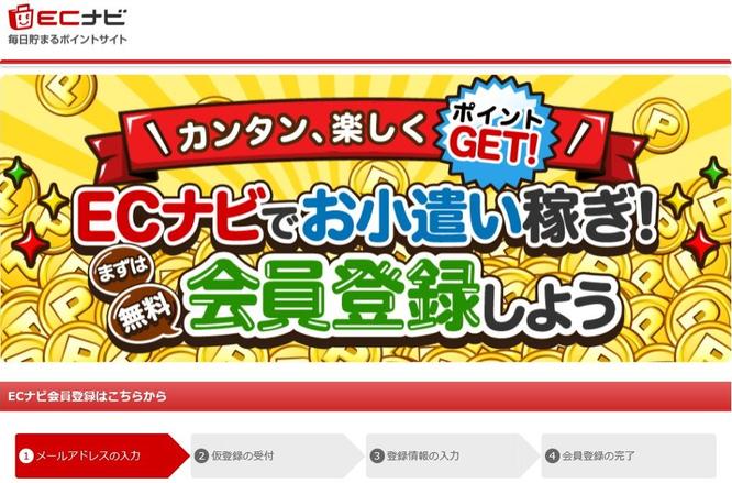 ポイ活サイトおすすめ比較一覧ランキングECナビで月収10万円は掛け持ちが必要