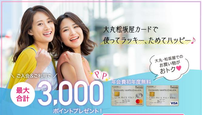 ポイ活サイト比較一覧ランキング1位で大丸松阪屋カード発行