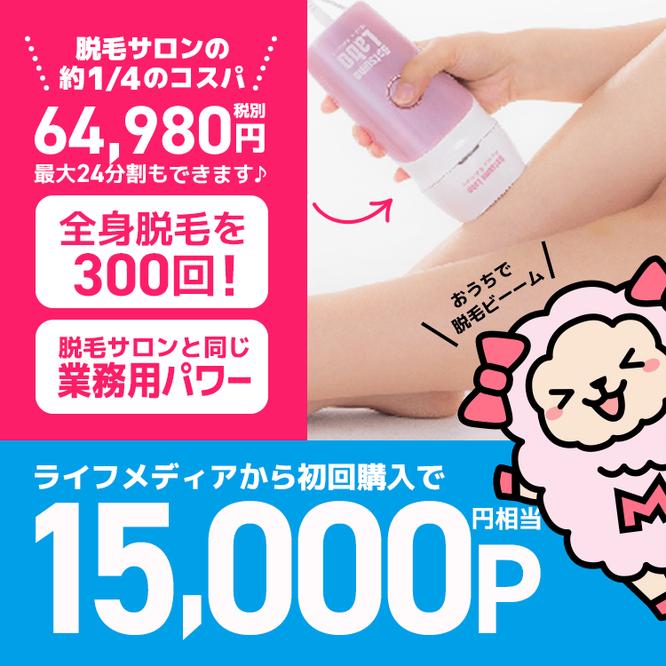 ポイ活サイトおすすめ比較一覧ランキング1位ライフメディアで15,000円還元