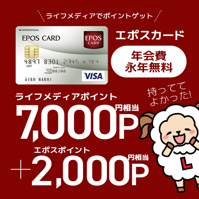 ポイ活サイトおすすめ比較一覧ランキング1位でエポスカード発行で7,000円稼げる