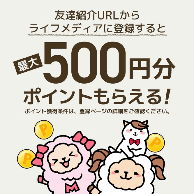 長所②友達紹介特典で最大500円