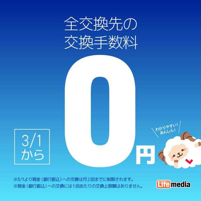ポイ活サイトライフメディアなら交換手数料0円