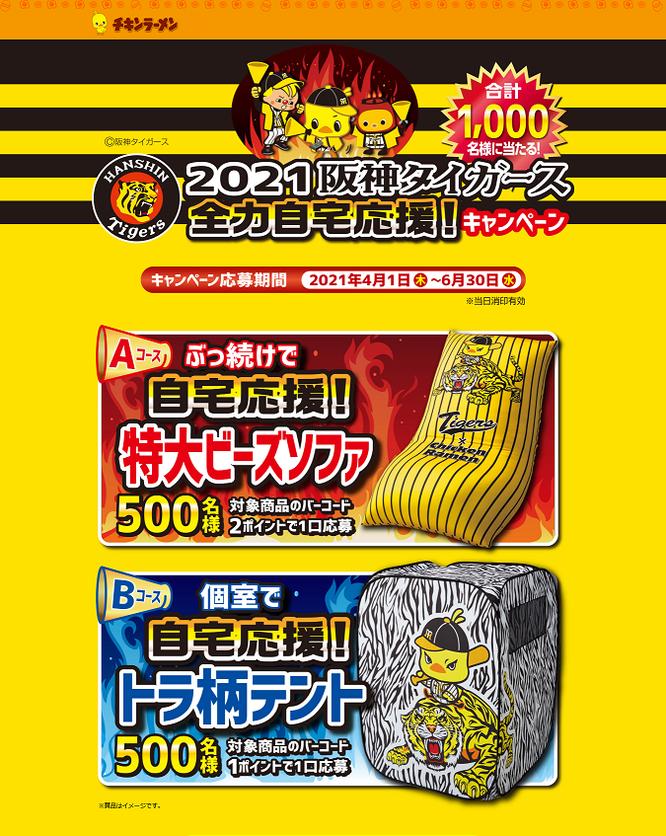 【日清食品】チキンラーメン 阪神タイガース全力自宅応援キャンペーン
