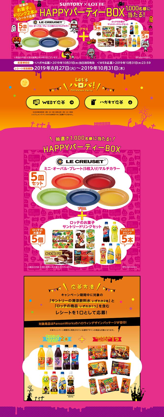 【サントリー×ロッテ】ル・クルーゼ HAPPYパーティーBOX当たる!キャンペーン
