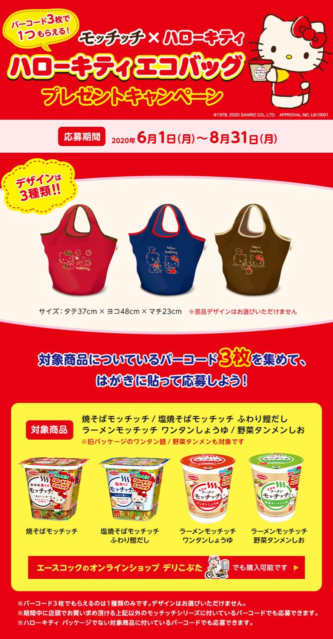 【エースコック】モッチッチ ハローキティ・エコバッグプレゼントキャンペーン