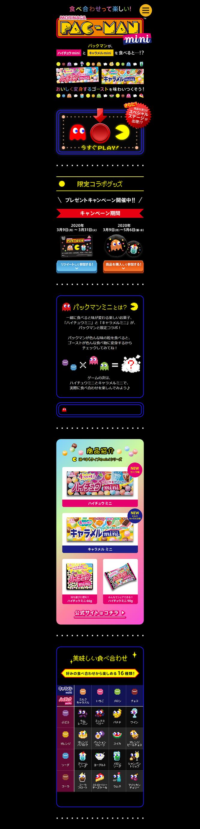 【森永製菓】ハイチュウミニ&キャラメルミニ パックマンコラボキャンペーン