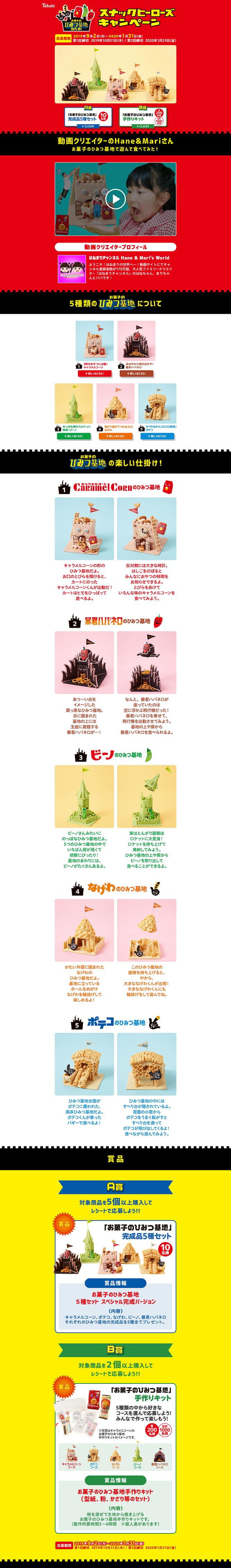 【東ハト】スナックヒーローズお菓子のひみつ基地当たる!キャンペーン