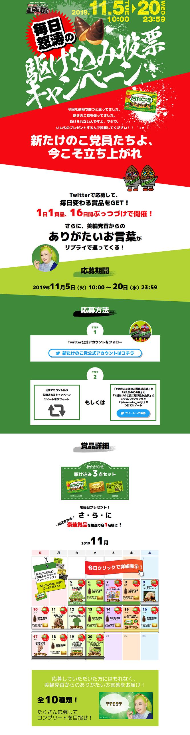 【明治】新たけのこ党 毎日怒涛の駆け込み投票キャンペーン