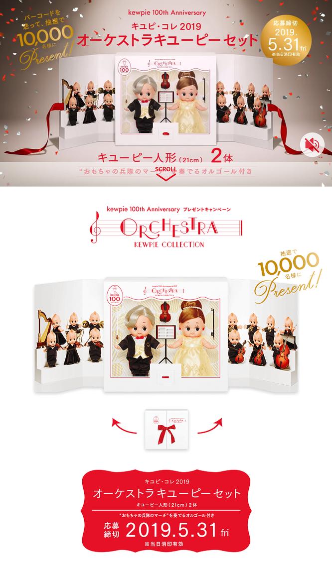 【キユーピー】kewpie 100th Anniversary プレゼントキャンペーン