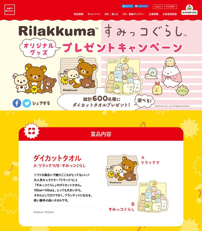 【おやつカンパニー】リラックマ すみっコぐらし オリジナルグッズプレゼントキャンペーン