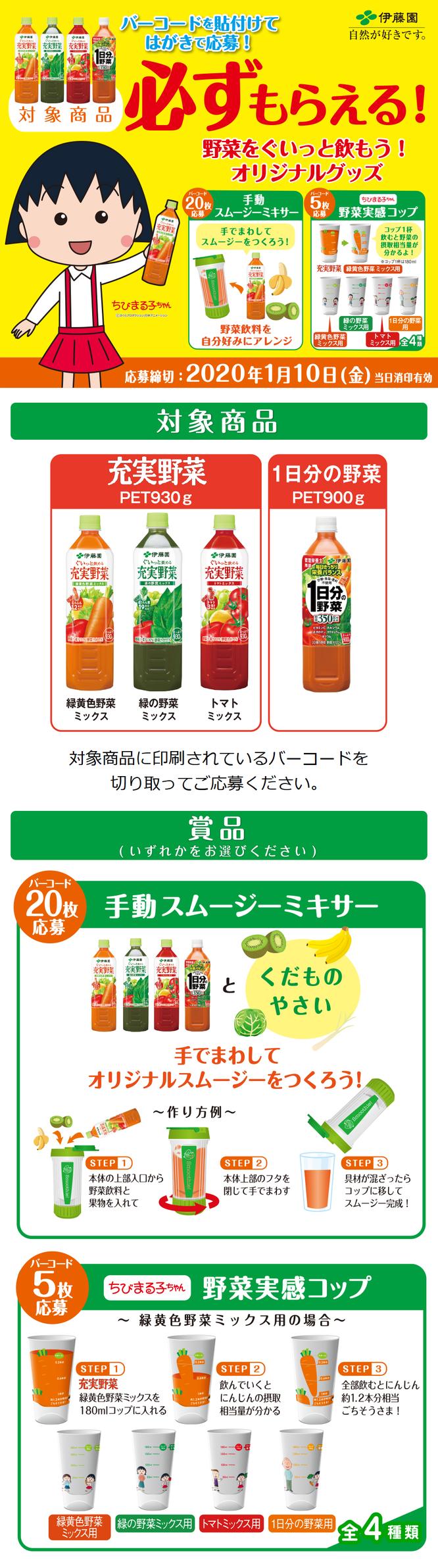 【伊藤園】ちびまる子ちゃん 野菜をぐいっと飲もう!キャンペーン