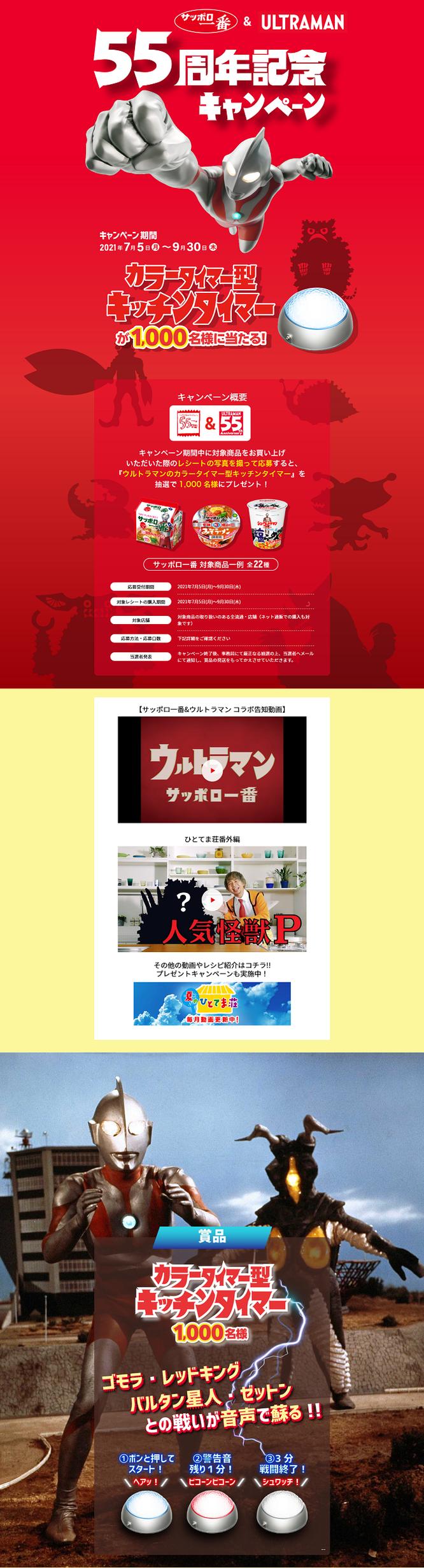 【サンヨー】サッポロ一番 ウルトラマン55周年記念キャンペーン