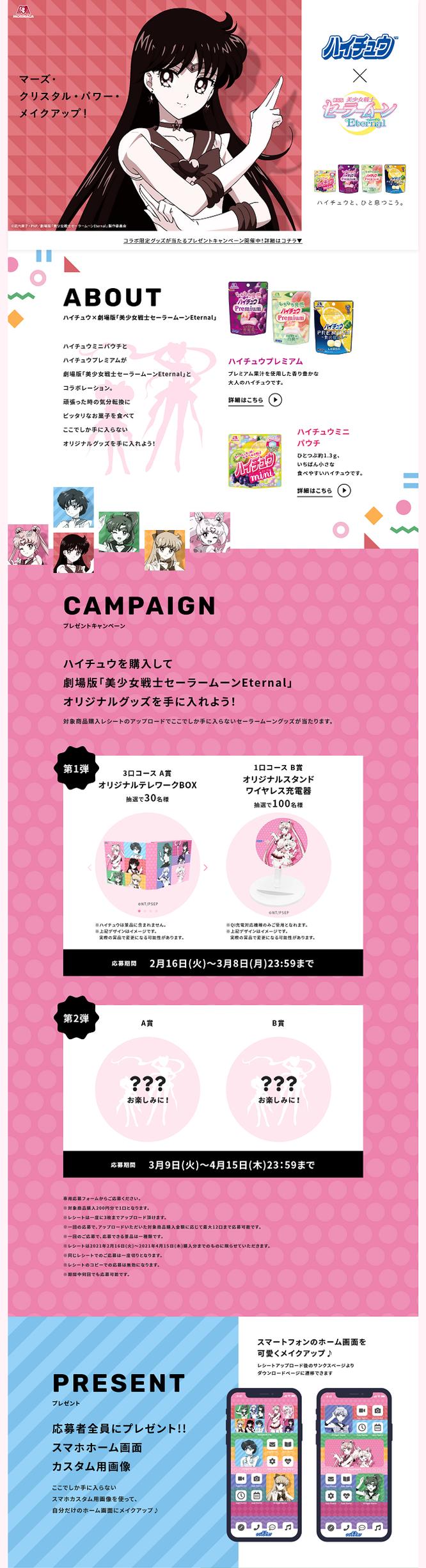 【森永製菓】ハイチュウ 劇場版「美少女戦士セーラームーンEternal」コラボキャンペーン