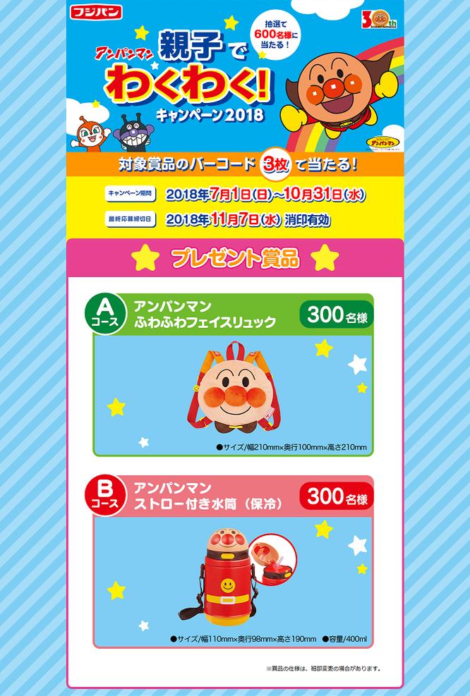 【フジパン】アンパンマン親子でわくわく!キャンペーン2018
