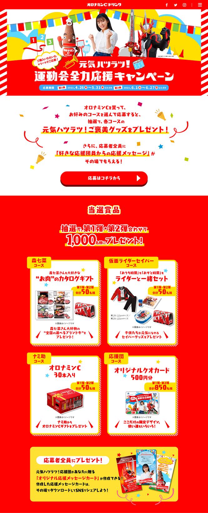 【大塚製薬】オロナミンCプレゼンツ運動会全力応援宣言キャンペーン