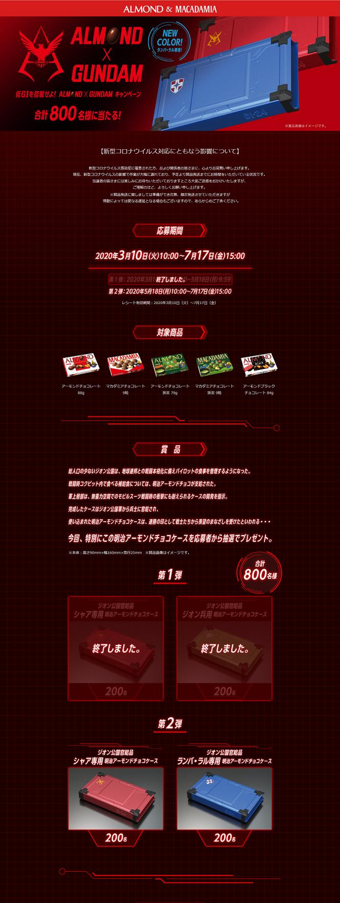 【明治】ALMOND 低GIを搭載せよ!ガンダムキャンペーン第2弾