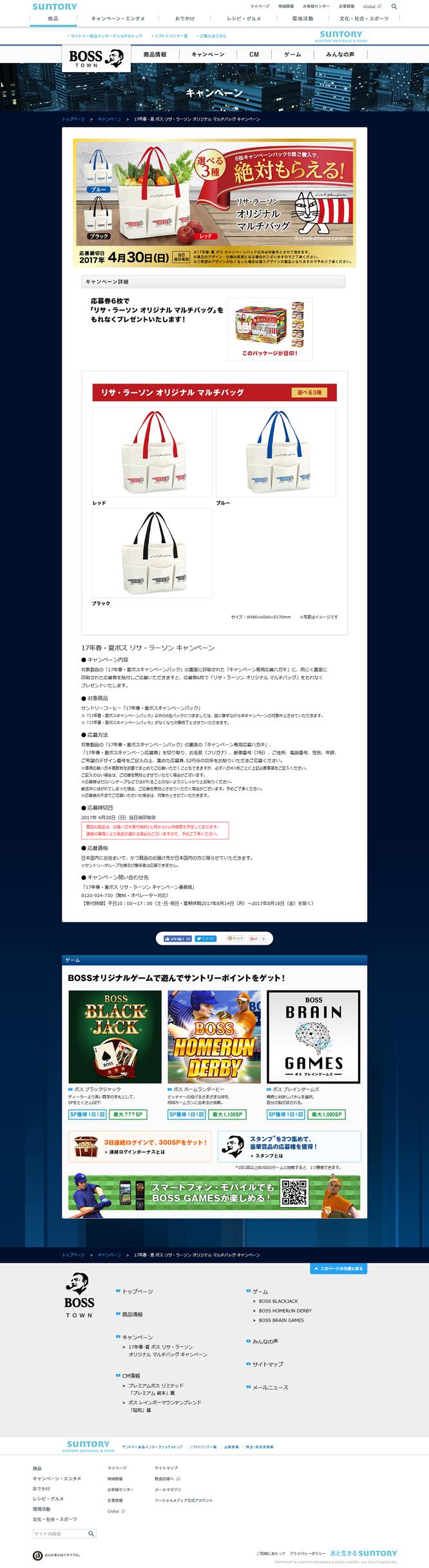 【BOSS】リサ・ラーソン マルチバッグ キャンペーン